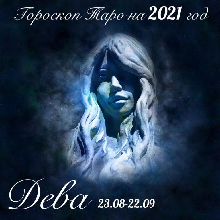 Дева (23 августа — 22 сентября)