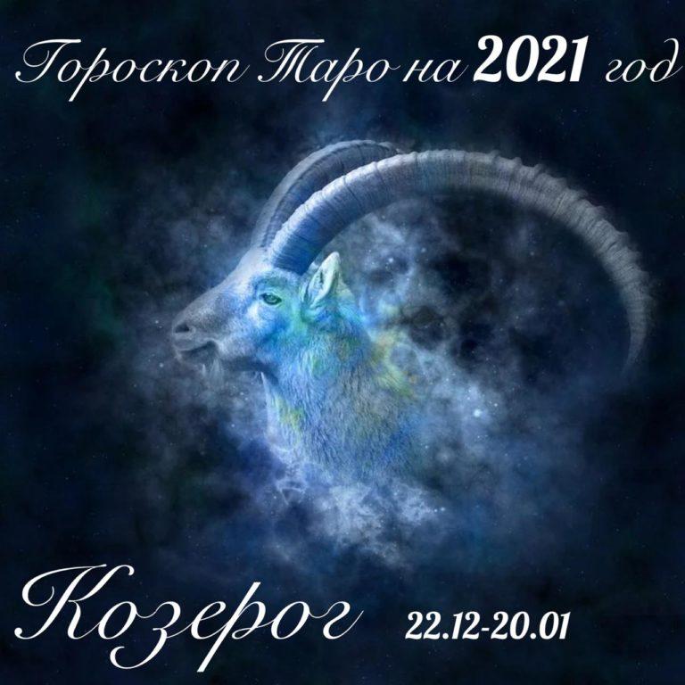 Козерог (22 декабря — 20 января)