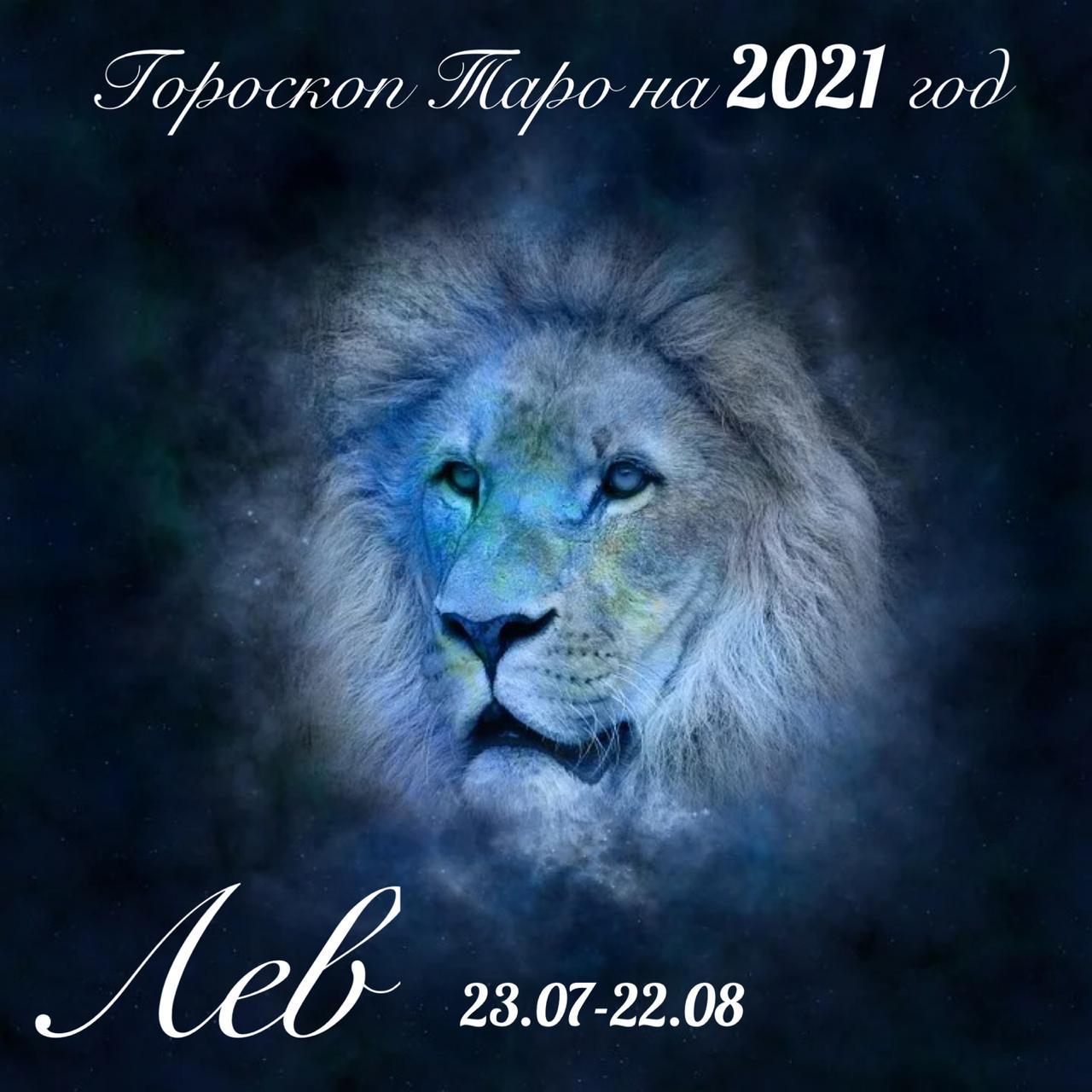 Лев (23 июля — 22 августа)