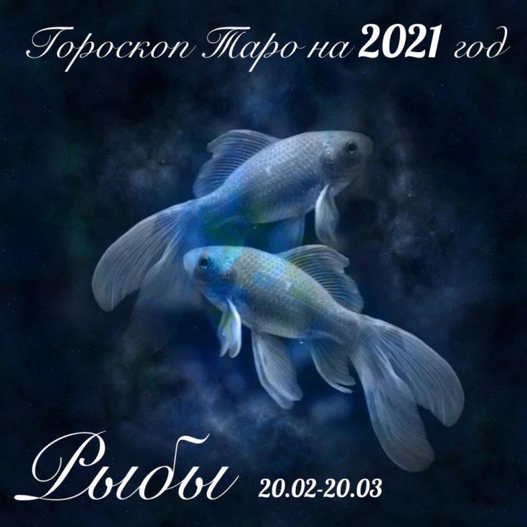Рыбы (20 февраля — 20 марта Вода)