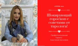 Любовный гороскоп на апрель 2021