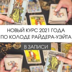Видео курс Райдера Уэйта 2021