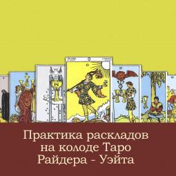 Практика раскладов на колоде Райдера Уэйта с Натальей Власовой