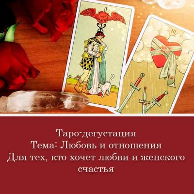 Таро-дегустация. Наталья Власова
