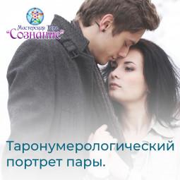 Таронумерологический портрет пары. Юлия Арсентьева