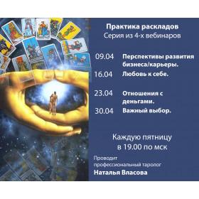 Практика раскладов по Райдеру Уэйту. Наталья Власова