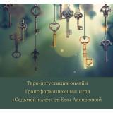 Таро-дегустация. Ева Лясковская