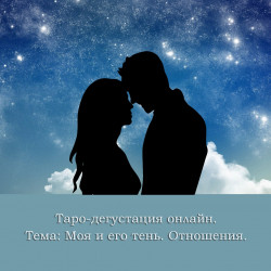 Таро-дегустация. Эльза Мухаметшина