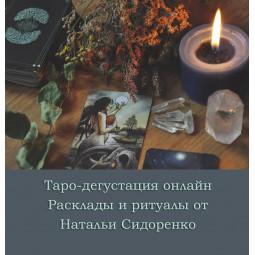 Таро-дегустация. Наталья Сидоренко