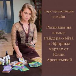 Таро-дегустация. Юлия Арсентьева